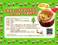 12/24☆こども料理教室~クリスマスカップケーキ作り~