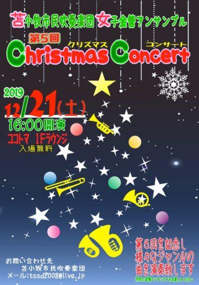 12月21日★クリスマスコンサート開催★