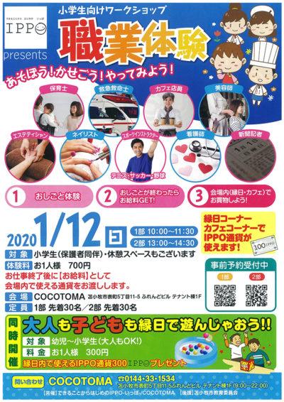 1月12日★あそぼう!かせごう!やってみよう!職業体験開催!