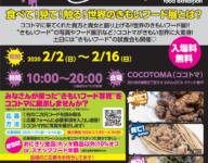 2月2日~★世界きもいフード展