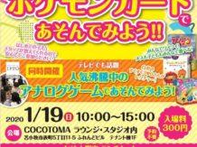 1月19日★ポケカ&アナログゲームで遊ぼう!