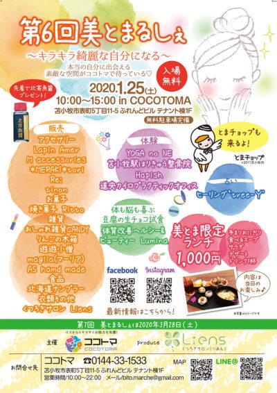 1月25日★第6回美とまるしぇ開催!!