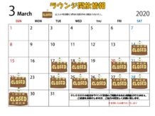 3月のココトマラウンジ開放情報のお知らせ