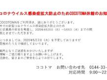 休館のお知らせ(4/20~5/6)