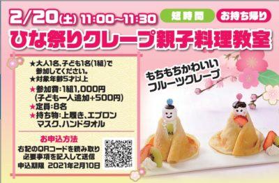 2/20 ひな祭りクレープ親子料理教室 申し込み方法