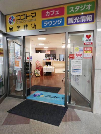 ★ココトマ再開のお知らせ★