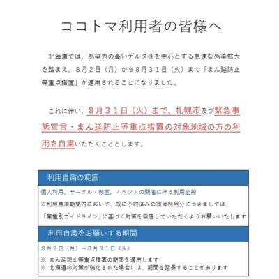 8月31日の利用制限について