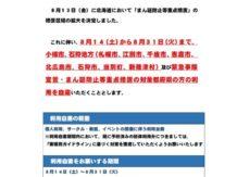 8/19★ココトマ利用者の皆様へ